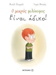 Βιβλια    Για το Παιδί    Ο ΜΙΚΡΟΣ ΦΙΛΟΣΟΦΟΣ  Μα είναι άδικο! 592a5b767d8
